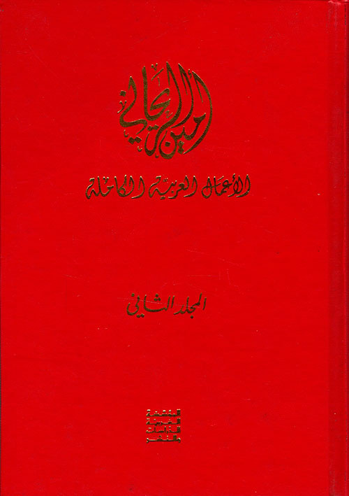 المغرب الأقصى، نور الأندلس - الأعمال العربية الكاملة 2