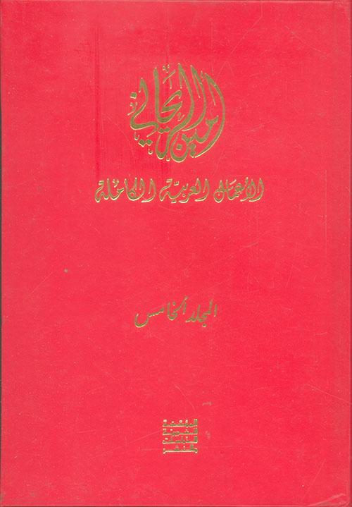 تاريخ نجد الحديث - الأعمال العربية الكاملة - الجزء الخامس