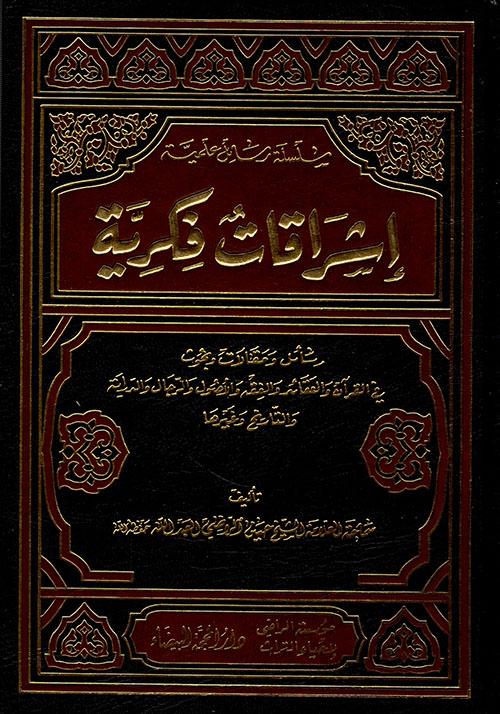 إشراقات فكرية ؛ رسائل ومقالات وبحوث في القرآن والعقائد والفقه والأصول والرجال والدراية والتاريخ وغيرها