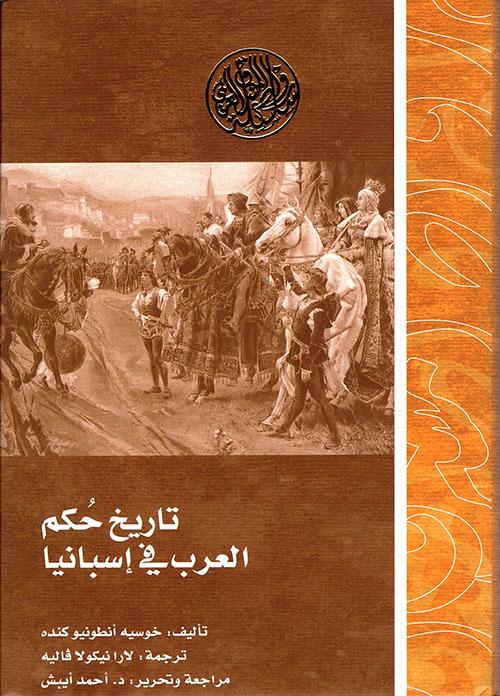 تاريخ حكم العرب في إسبانيا