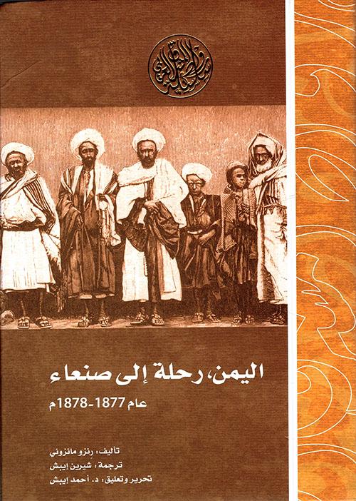اليمن ؛ رحلة إلى صنعاء عام 1877 - 1878م