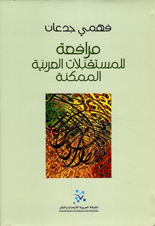مرافعة للمستقبلات العربية الممكنة