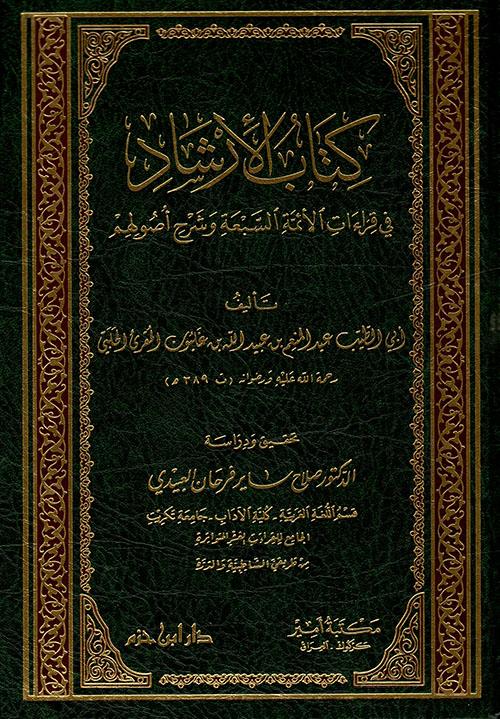 كتاب الإرشاد في قراءات الأئمة السبعة وشرح أصولهم ( شاموا )
