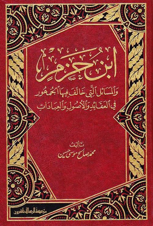 ابن حزم والمسائل التي خالف فيها الجمهور في العقائد والأصول والعبادات