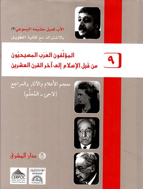 المؤلفون العرب المسيحيون من قبل الإسلام إلى آحر القرن العشرين (ج8) - (فخر - كيال)