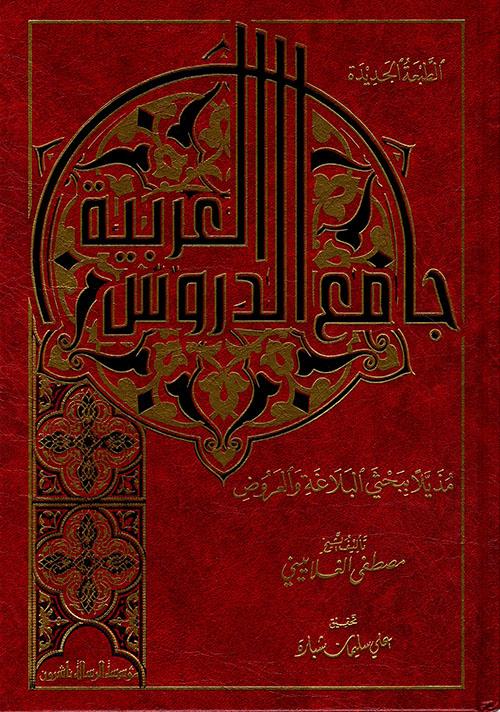 جامع الدروس العربية ؛ مذّيلاً ببحثي البلاغة و العروض