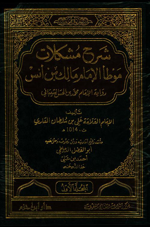 شرح مشكلات موطأ الامام مالك بن أنس