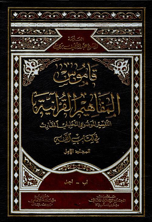 قاموس المفاهيم القرآنية