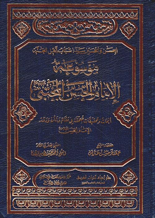 موسوعة الإمام الحسن المجتبي