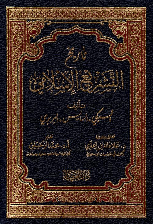 تاريخ التشريع الإسلامي مع معالم النهضة الفقهية