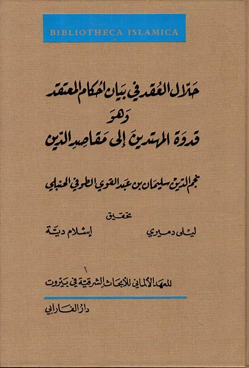 حلال العقد في بيان أحكام المعتقد وهو قدوة المهتدين إلى مقاصد الدين