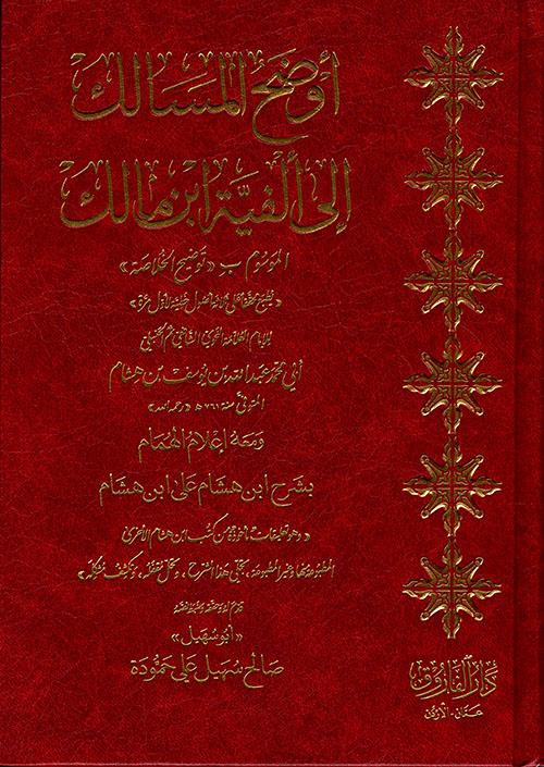 أوضح المسالك الى ألفية ابن مالك الموسوم بتوضيح الخلاصة