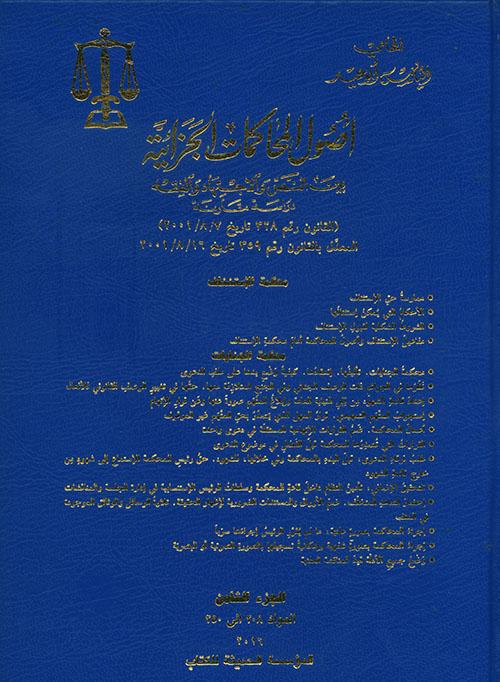 أصول المحاكمات الجزائية (ج8)