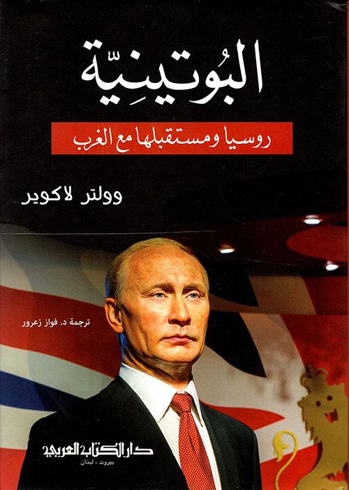 البوتينية ؛ روسيا ومستقبلها مع الغرب