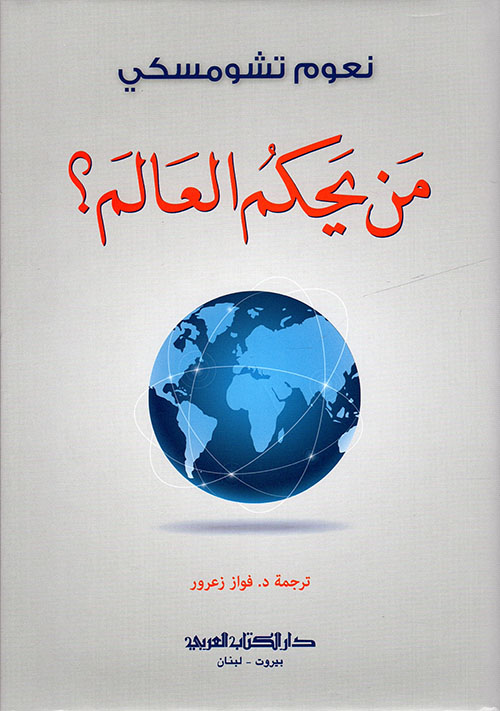 من يحكم العالم؟