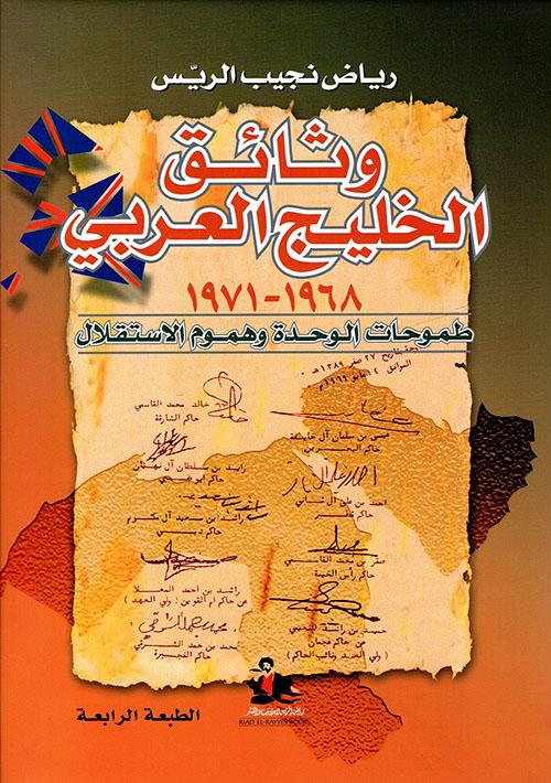 وثائق الخليج العربي 1968 - 1971