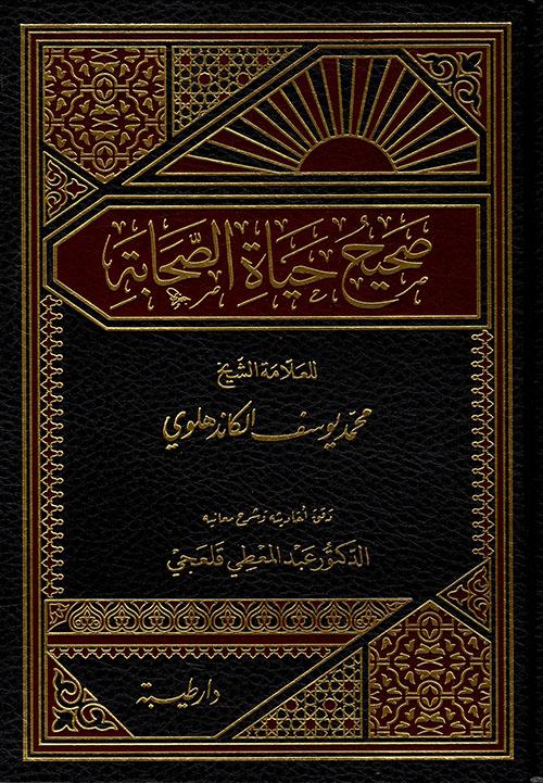 Nwf Com صحيح حياة الصحابة محمد يوسف الكان كتب