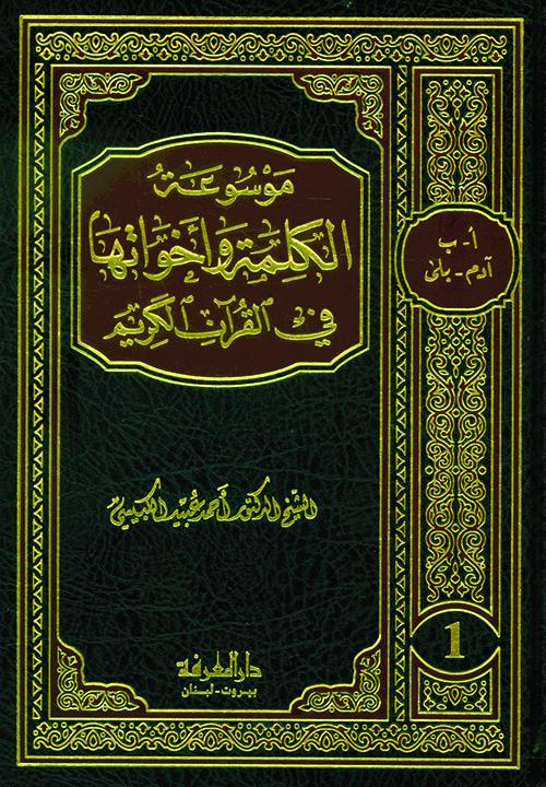 موسوعة الكلمة وأخواتها في القرآن الكريم