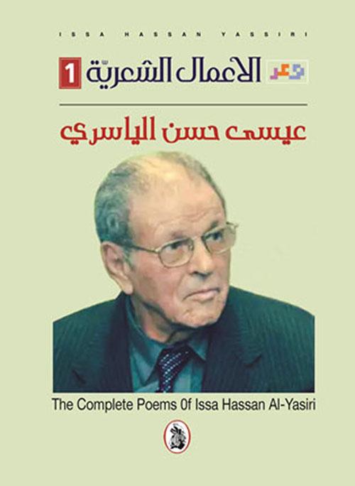 الأعمال الشعرية - عيسى حسن الياسري