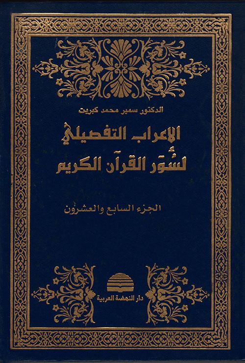 الاعراب التفصيلي لسور القران الكريم - الجزء السابع والعشرون