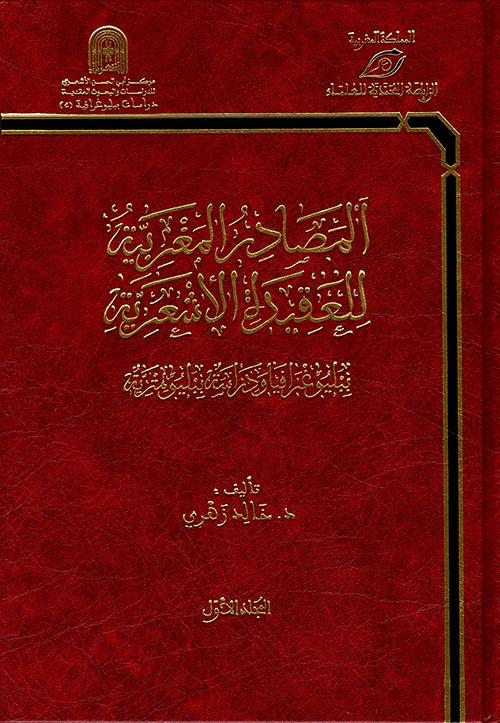 المصادر المغربية للعقيدة الاشعرية