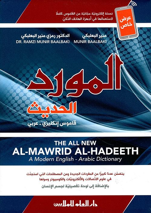 المورد الحديث ؛ قاموس إنكليزي - عربي (مرفق معه نسخة إلكترونية)