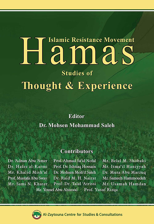 Hamas: Studies of Thought & Experience