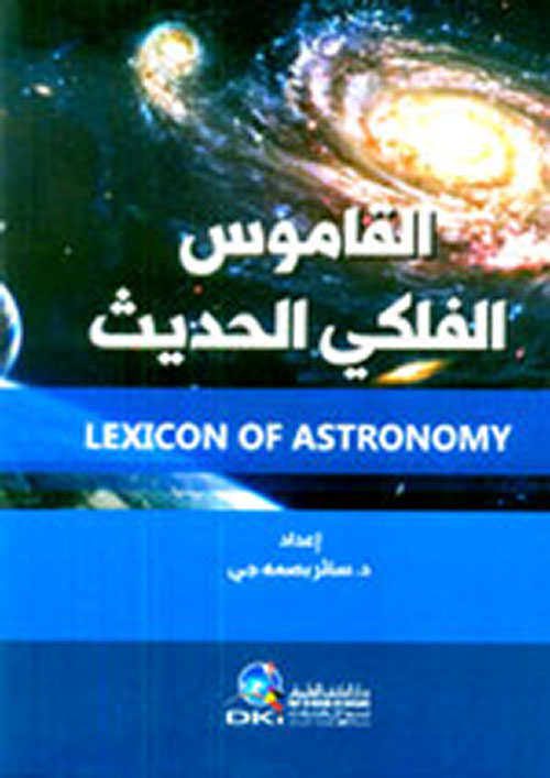 القاموس الفلكي الحديث