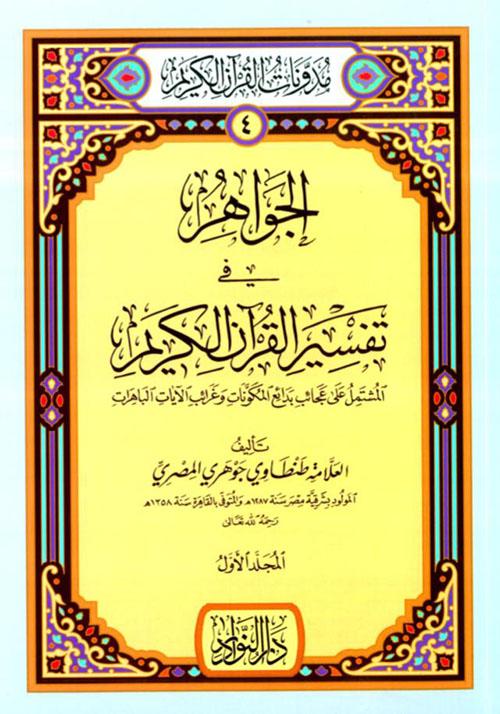 الجواهر في تفسير القرآن الكريم