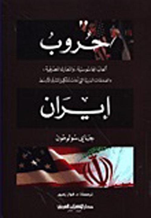 حروب ايران: ألعاب الجاسوسية - والمعارك المصرفية والصفقات السرية التي أعادت تشكيل الشرق الأوسط