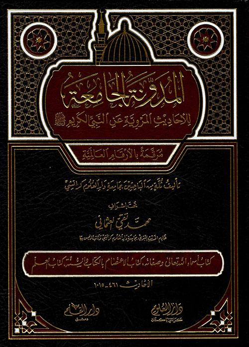 المدونة الجامعية للأحاديث المروية عن النبي الكريم صلى الله عليه وسلم