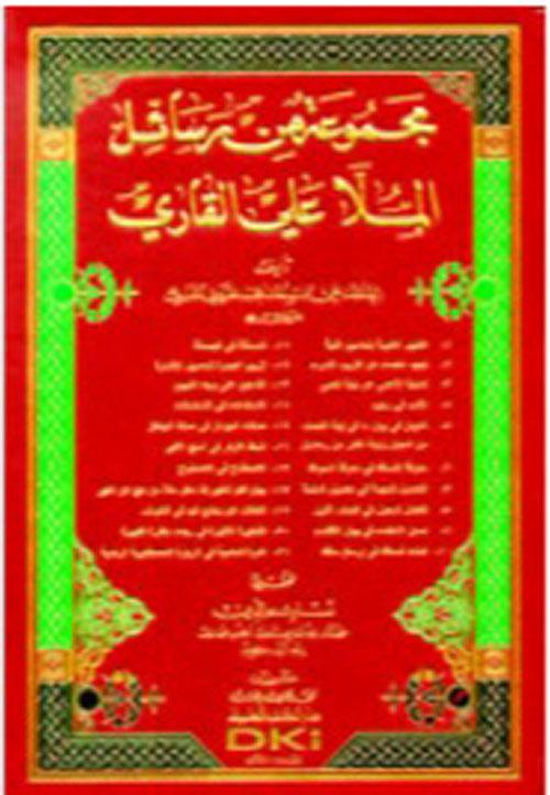 مجموعة من رسائل الملا علي القاري (شموا)