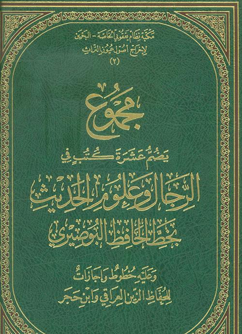 مجموع يضم عشرة كتب في الرجال وعلوم الحديث بخط الحافظ البوصيري