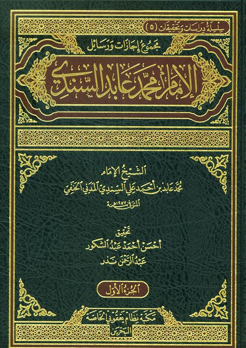 مجموع إجازات ورسائل الامام محمد عابد السندي
