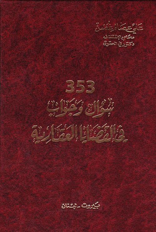 353 سؤال وجواب في القضايا العقارية