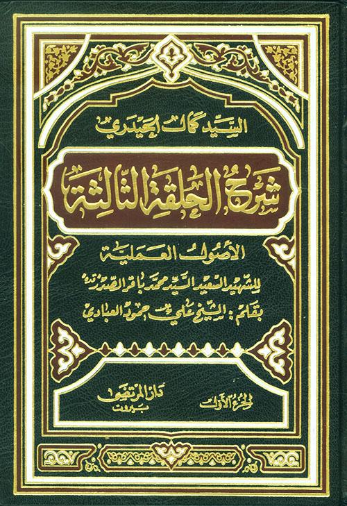 شرح الحلقة الثالثة للشهيد آية الله محمد باقر الصدر (تقريرات العلامة كمال الحيدري)