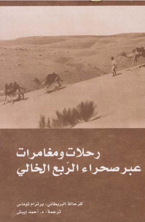 رحلات ومغامرات عبر صحراء الربع الخالي