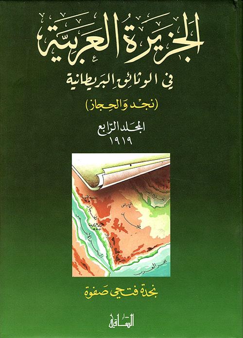 الجزيرة العربية في الوثائق البريطانية - المجلد الرابع