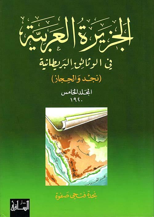 الجزيرة العربية في الوثائق البريطانية - المجلد الخامس