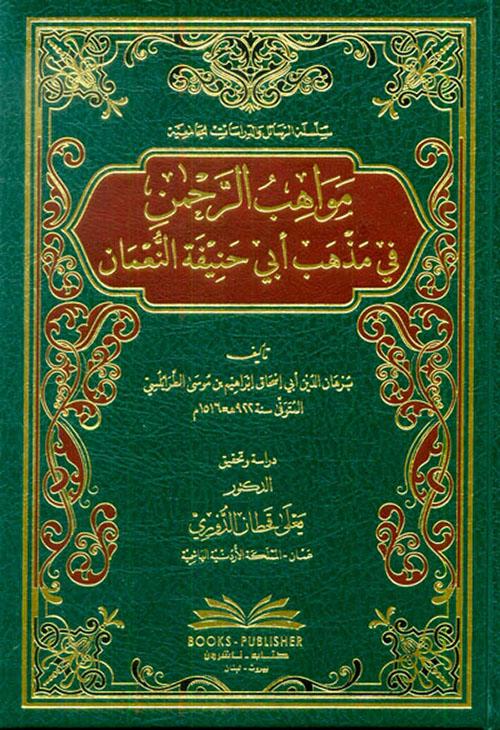 مواهب الرحمن في مذهب أبي حنيفة النعمان (شموا)