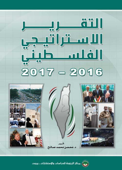 التقرير الاستراتيجي الفلسطيني 2016 - 2017