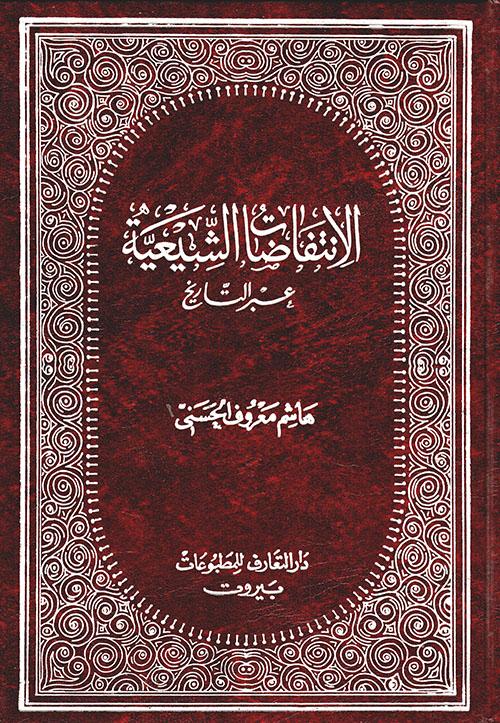 الإنتفاضات الشيعية عبر التاريخ