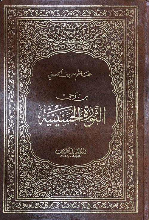 من وحي الثورة الحسينية