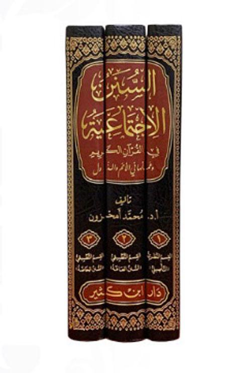 السنن الاجتماعية في القرآن الكريم وعملها في الأمم والدول