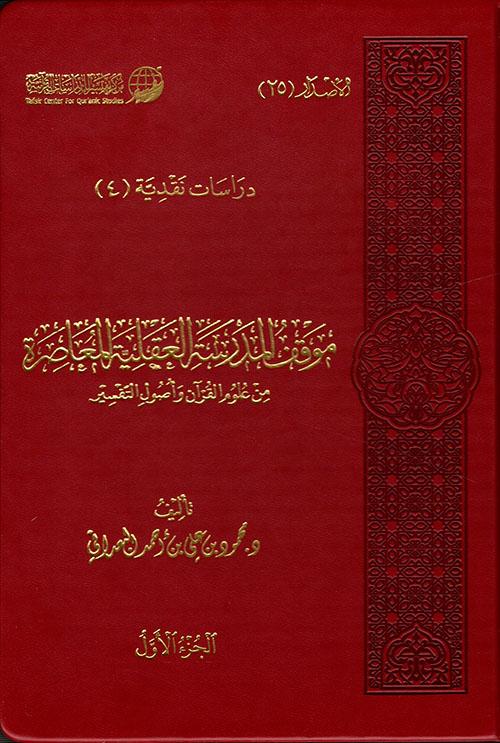 موقف المدرسة العقلية المعاصرة من علوم القرآن وأصول التفسير
