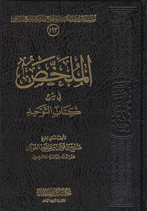 Nwf Com الملخص في شرح كتاب التوحيد صالح الفوزان كتب