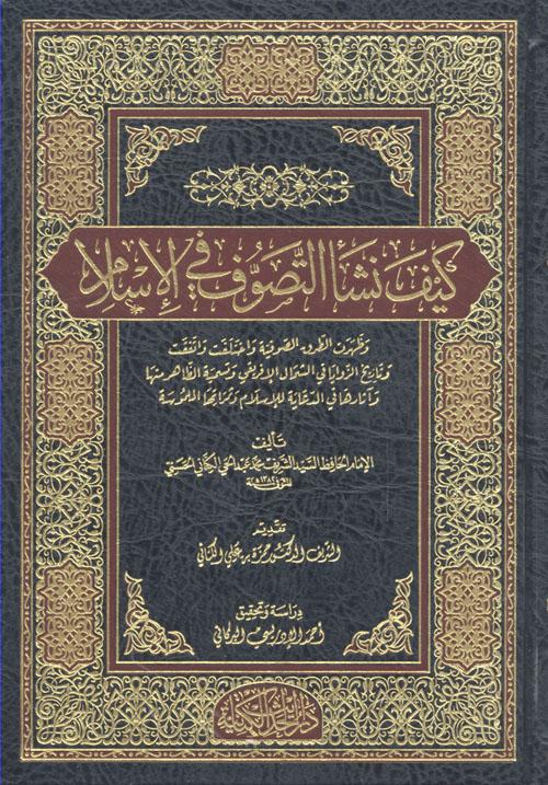 كيف نشأ التصوف في الإسلام