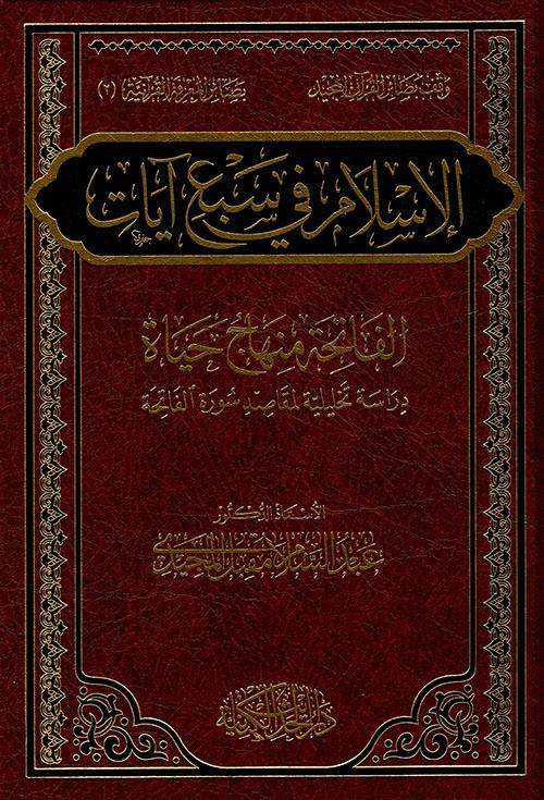 الإسلام في سبع آيات ؛ الفاتحة منهاج حياة - دراسة تحليلية لمقاصد سورة الفاتحة