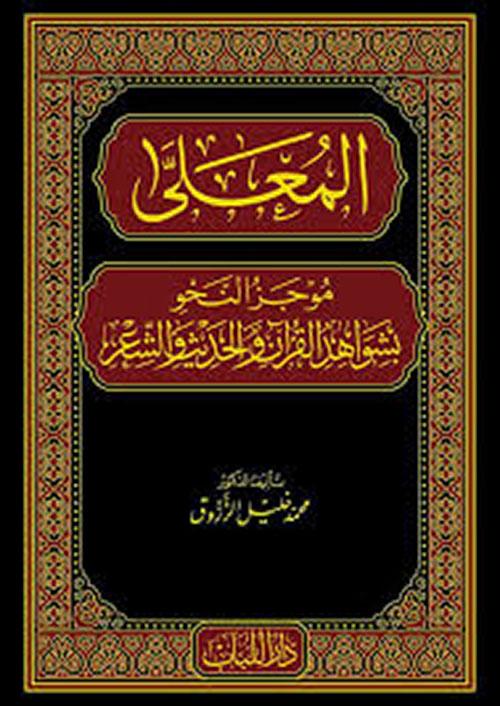 المعلى موجز النحو بشواهد القرآن والحديث والشعر