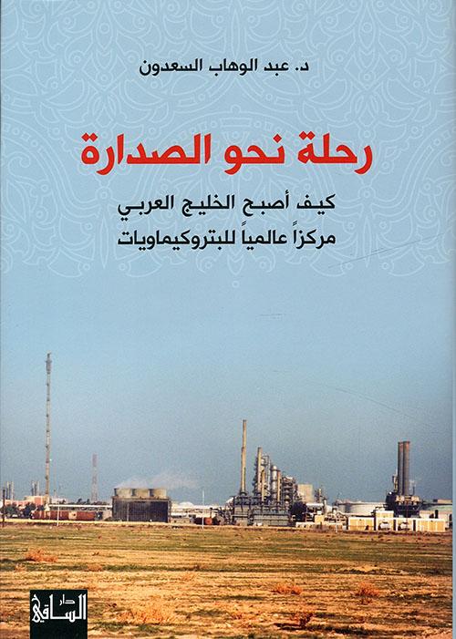 رحلة نحو الصدارة : كيف أصبح الخليج العربي مركزاً عالمياً للبتروكيماويات